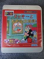 ピコソフト ミッキーと大きな古時計 図形で遊ぼう