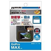 HAKUBA デジタルカメラ液晶保護フィルム 「耐衝撃」「撥水」タイプ GoPro MAX 専用 DGFS-GMAX