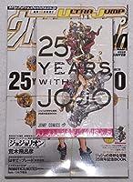 ウルトラジャンプ 2012年10月号 表紙 25周年記念BOOK 25 YEARS WITH JOJO ジョジョリオン ジョジョの奇妙な冒険 荒木飛呂彦 anime グッズ