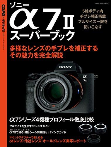 ソニーα7Ⅱスーパーブック (学研カメラムック)