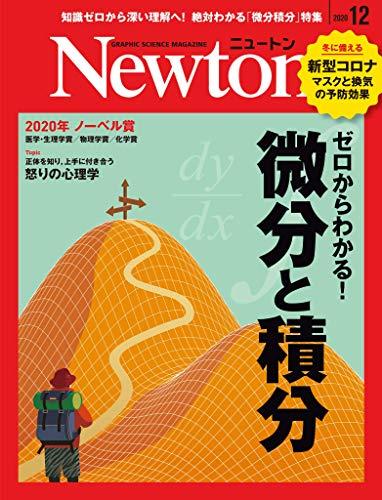 Newton 2020年12月号