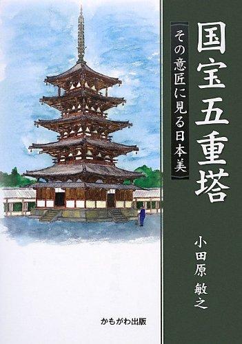 国宝五重塔―その意匠に見る日本美