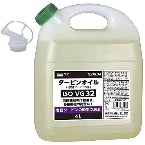 ガレージ・ゼロ タービンオイル 【油圧 作動油 ISO VG.32】 4L GZAL34