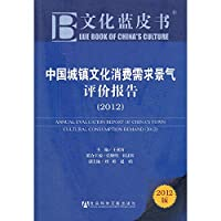 Culture Blue Book: China's urban culture consumer demand boom Evaluation Report (2012 edition)(Chinese Edition)