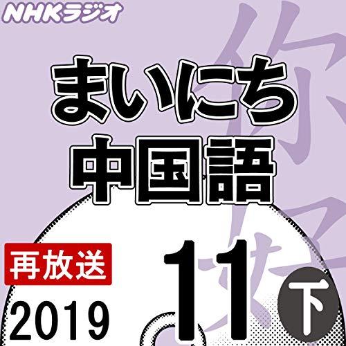 『NHK まいにち中国語 2019年11月号 下』のカバーアート