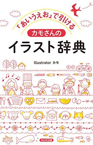 「あいうえお」で引ける カモさんのイラスト辞典