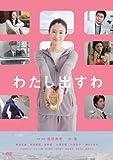 わたし出すわ[DVD]