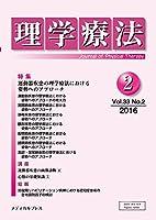 理学療法 第33巻第2号