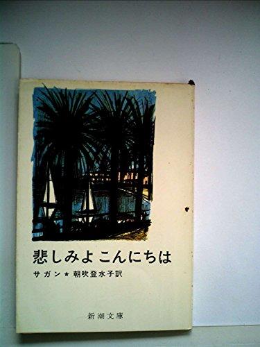 悲しみよこんにちは (1957年)