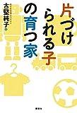 片づけられる子の育つ家 (講談社の実用BOOK)