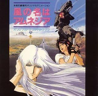 <ANIMEX Special Selection>(7)風の名はアムネジア オリジナルサウンドトラック