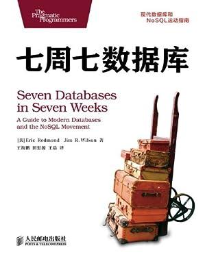 七周七数据库(异步图书) (Chinese Edition)