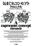 気まぐれコンセプト クロニクル / ホイチョイ・プロダクションズ のシリーズ情報を見る