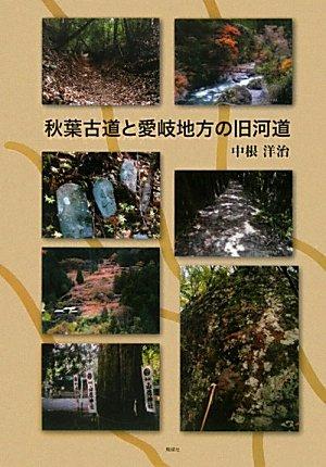 秋葉古道と愛岐地方の旧河道