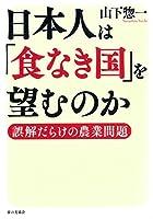 日本人は「食なき国」を望むのか