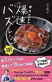 麺・丼・おかずの爆速バズレシピ101