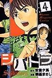 シバトラ(4) (講談社コミックス)