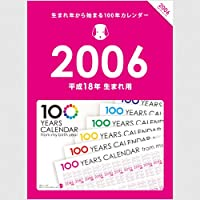 生まれ年から始まる100年カレンダーシリーズ 2006年生まれ用(平成18年生まれ用)