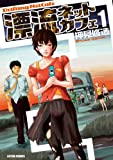 漂流ネットカフェ : 1 (アクションコミックス)