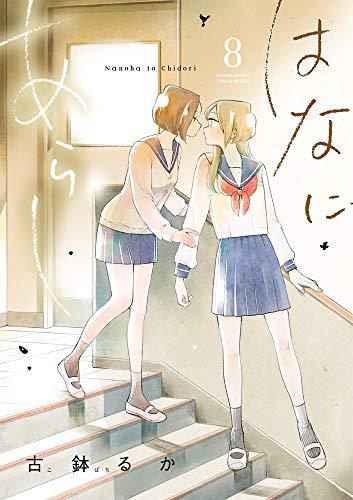 はなにあらし (8) (サンデーうぇぶりSSC)_0