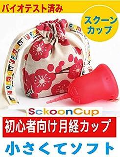 【初心者向け月経カップ】 初めてでも使いやすい生理カップ スクーンカップ オーガニックコットンポーチつき: ウェルネス(赤) サイズ1 未経産婦用