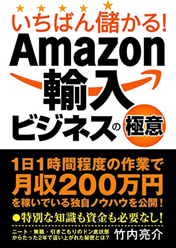 いちばん儲かる!Amazon輸入ビジネスの極意