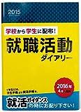 2015年版就職活動ダイアリー【2016年4月入社用】
