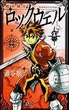 紅の騎士ロックウェル 1 (少年サンデーコミックス)