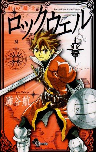 紅の騎士ロックウェル 1 (少年サンデーコミックス)の詳細を見る