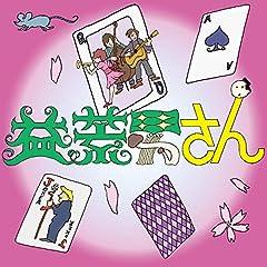 くるり「益荒男さん」の歌詞を収録したCDジャケット画像