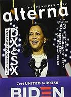 alterna(オルタナ)63号 2021年2月号