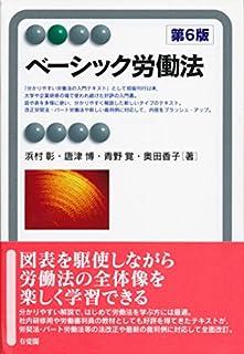 ベーシック労働法 第6版 (有斐閣アルマ)