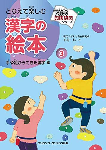 下村式なりたちシリーズ「となえて楽しむ漢字の絵本3 手や足からできた漢字 編」の詳細を見る