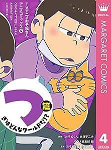 TVアニメおそ松さんアニメコミックス 4巻 表紙画像