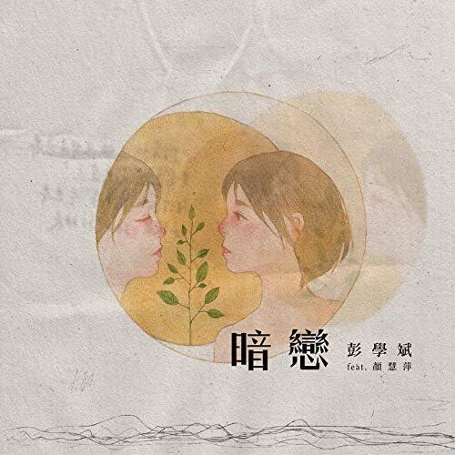 彭学斌 feat. 颜慧萍