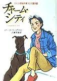 チャーム・シティ (ハヤカワ・ミステリ文庫)