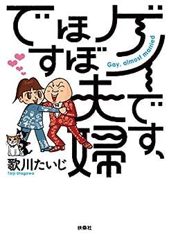 [歌川 たいじ]のゲイです、ほぼ夫婦です (扶桑社BOOKS)