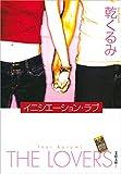 イニシエーション・ラブ (文春文庫) Kindle版