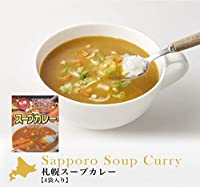 北海道限定 札幌市限定 HOKKAI YAMATO Sapporo Soup Factory 札幌スープ ファクトリー 北の流行 スープカレー SOUP CURRY 本格スパイシー 乾燥スープ 68g(1人150mlで4人分)スープカレー