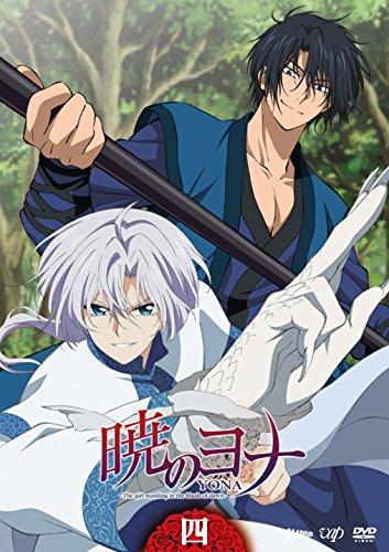 暁のヨナVol.4 [DVD]