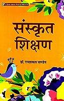 Sanskrit Shikshan (Jharkhand D.EL.ED 1st Year) Book