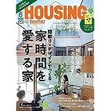 HOUSING (ハウジング) by suumo (バイ スーモ) 2021年 8月号