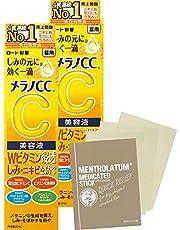 メラノCC 【医薬部外品】薬用 しみ 集中対策 美容液 2個セット+おまけ付 20ミリリットル (x 2)