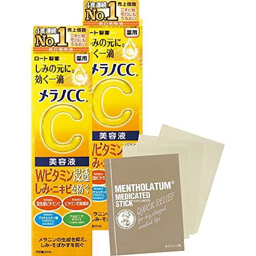 メラノCC 【医薬部外品】薬用 しみ 集中対策 美容液 2個セット+おまけ付 2個+おまけ付