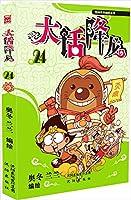 大话降龙(24)/漫画世界幽默系列