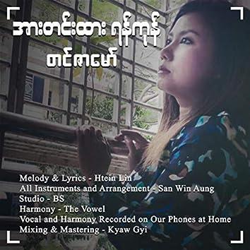 Arr Tin Htar Yangon