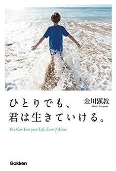 [金川 顕教]のひとりでも、君は生きていける。