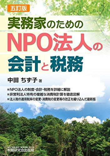 NPO法人の会計と税務の詳細を見る