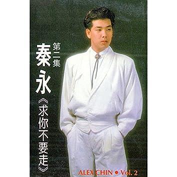 秦永, Vol. 2: 求你不要走 (修復版)