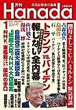 月刊Hanada2021年1月号
